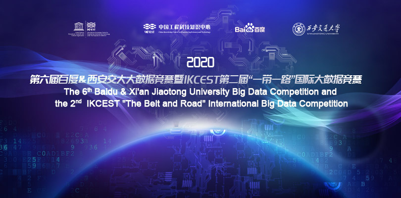 The 6th Baidu & Xi'an Jiaotong University Big Data Competition and the 2nd IKCEST