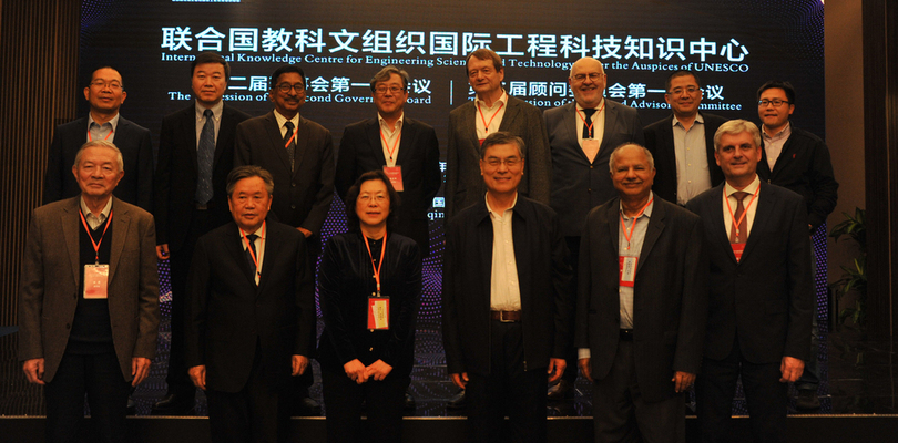 The 1st Session of the Second Governing Board and the 1st Session of the Second Advisory Committee of IKCEST Held in Deqing