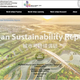 2020 WUPEN iCity International Competition on Urban Sustainability Reports