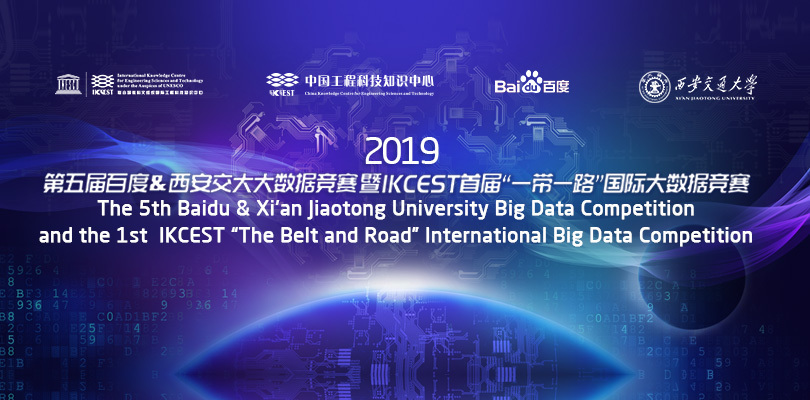 The 5th Baidu & Xi'an Jiaotong University Big Data Competition and the 1st IKCEST