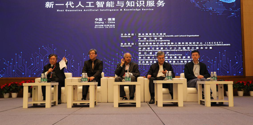 IKCEST International Symposium 2018 held in Deqing