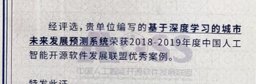 """The Project of Tongji University """"Deep Learning-Based Urban Future Development Forecasting System"""" won the Excellent AI Case Award in The 23rd China International Soft Expo"""