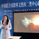 IKCEST representatives attended the 2018 annual conference of the Alliance of UNESCO Category 2 Centers in China