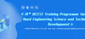 The 70th Training Programme for Silk Road Engineering Science and Technology Development
