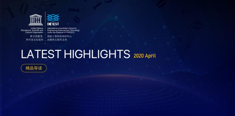 IKCEST LATEST HIGHLIGHTS 2020 April