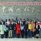 2018 IKCEST International Engineering Education Training Workshop