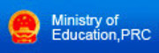 Ministry of Education, PRC